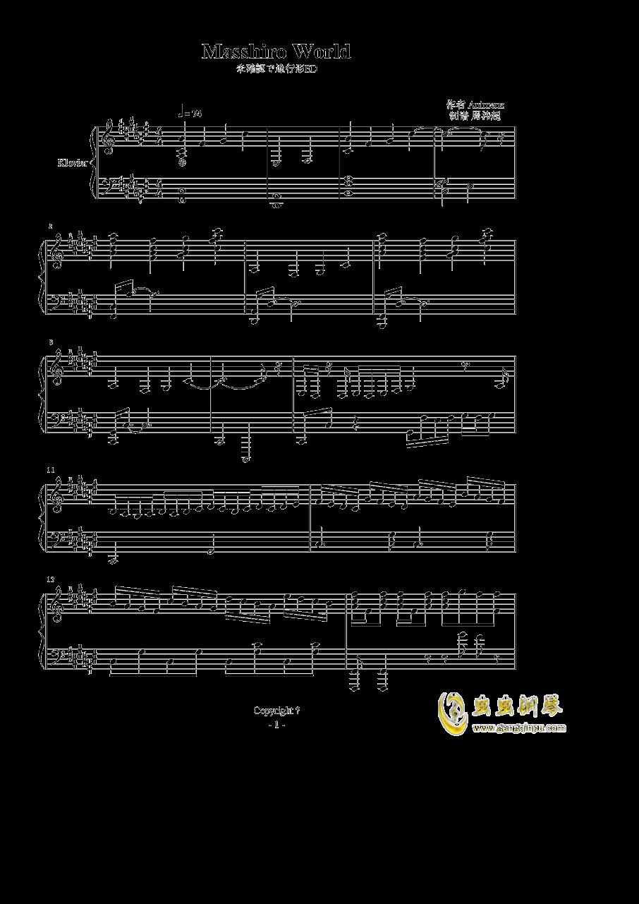 まっしろわ�`るど钢琴谱 第1页