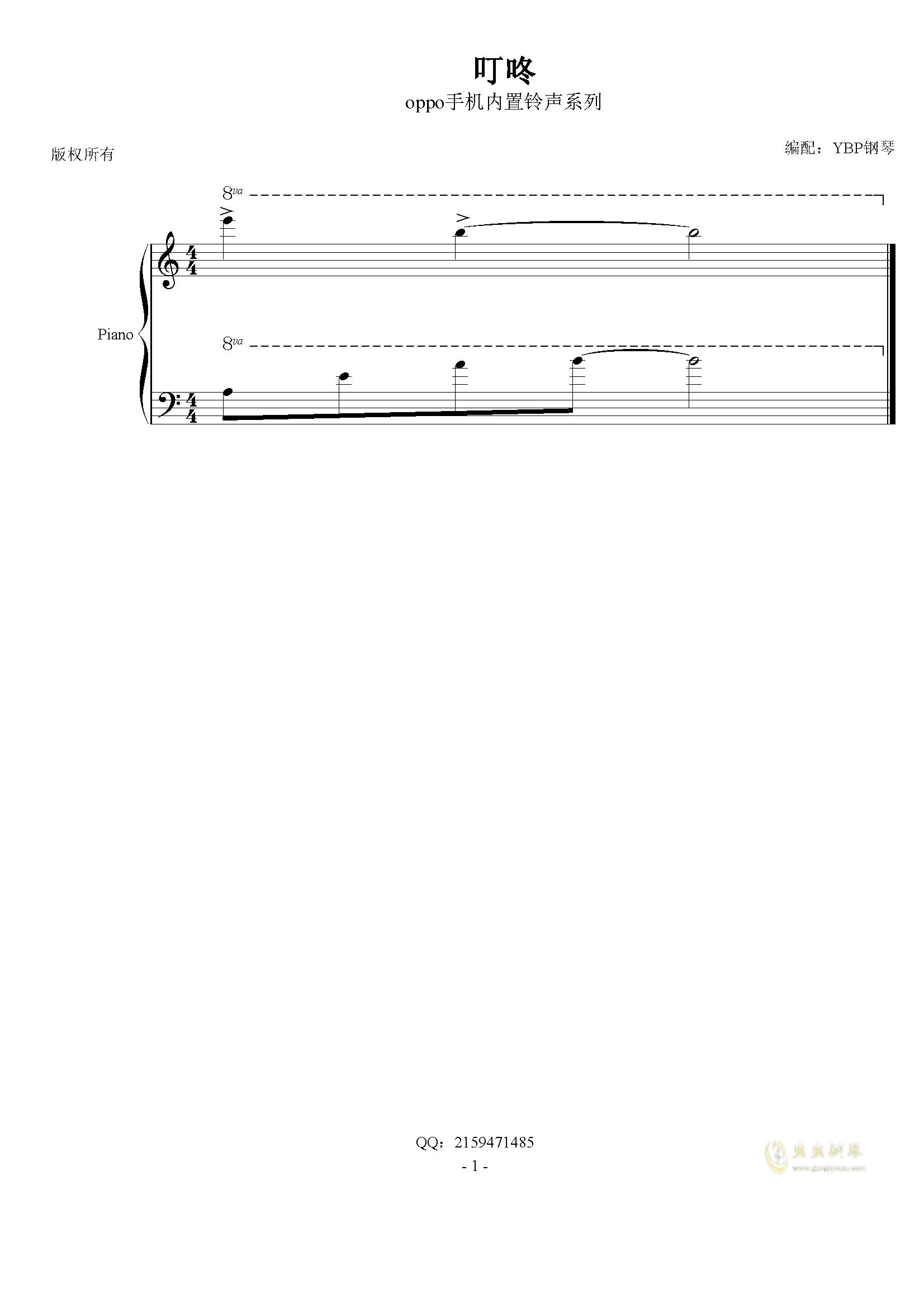 oppo系统内置铃声-叮咚钢琴谱 第1页
