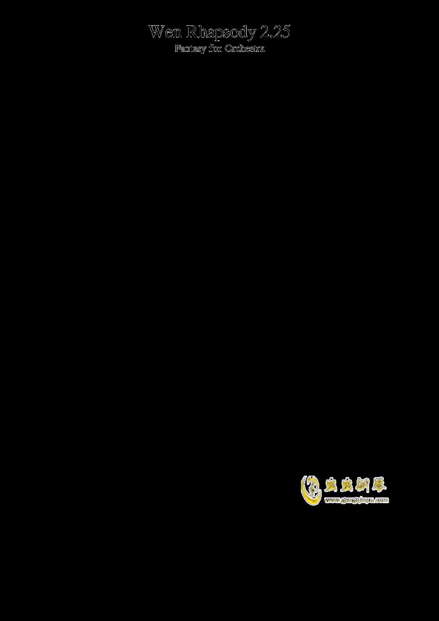 小温狂想曲2.25-乐队幻想曲钢琴谱 第1页