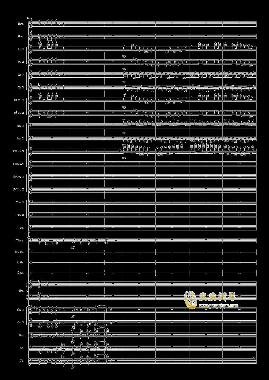 小温狂想曲2.25-乐队幻想曲钢琴谱 第21页