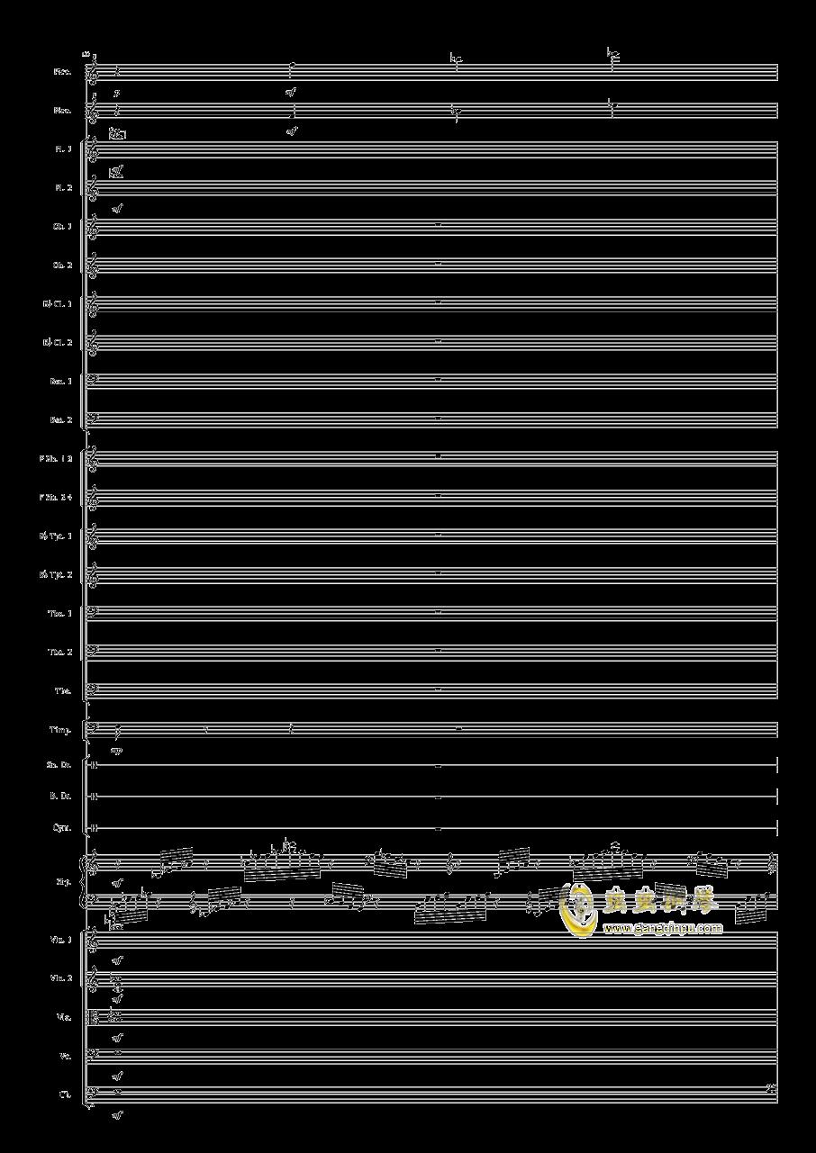 小温狂想曲2.25-乐队幻想曲钢琴谱 第25页