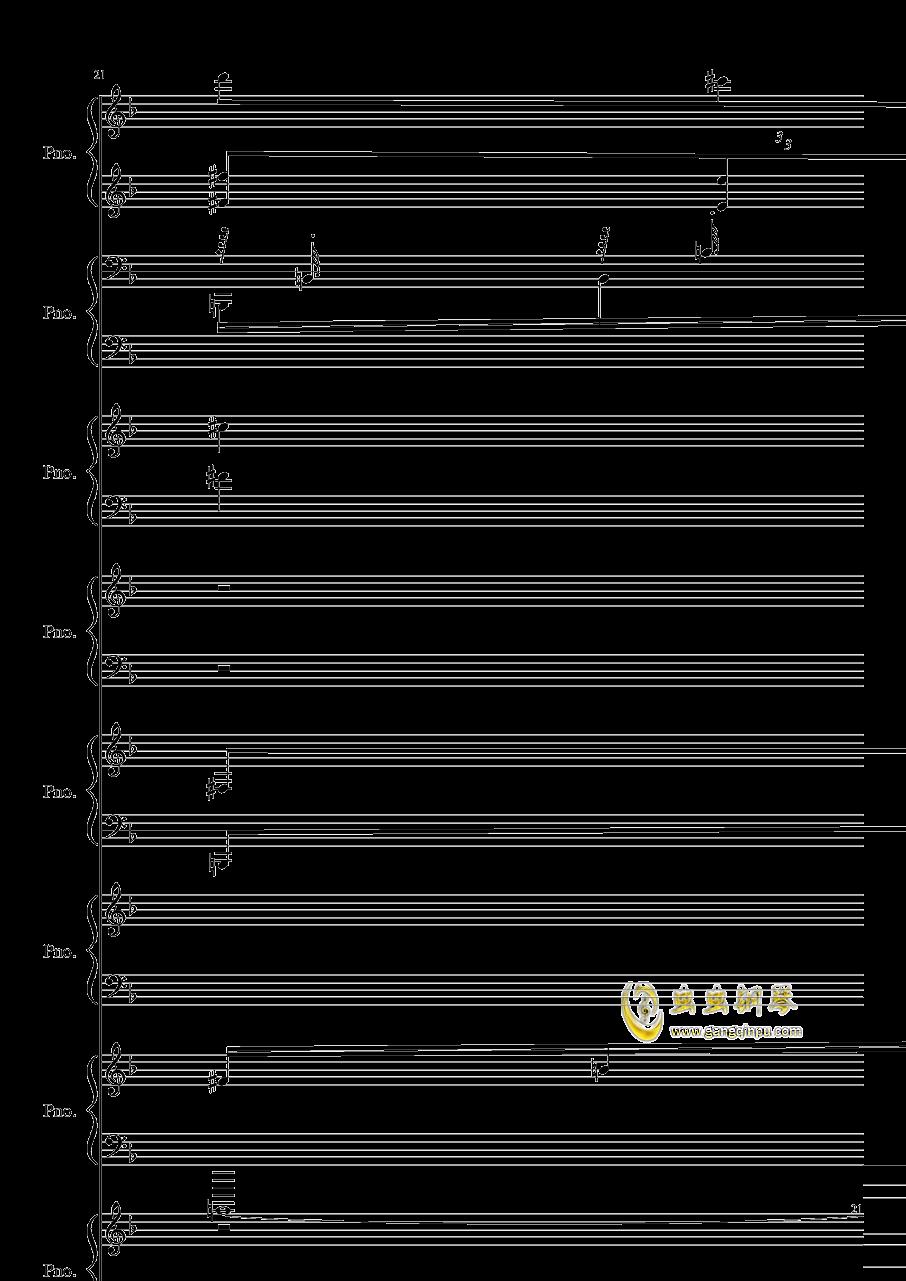 证实钢琴谱 第21页