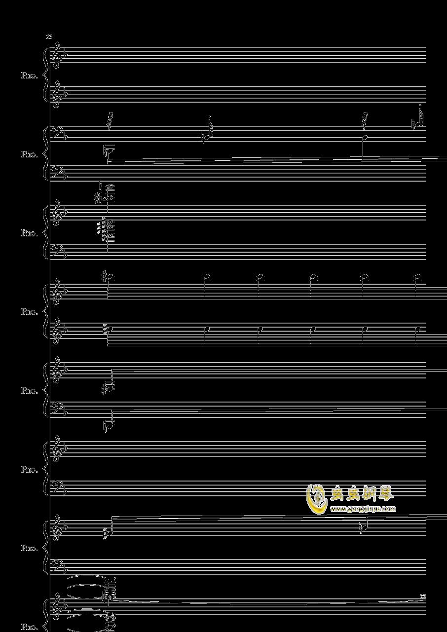 证实钢琴谱 第23页