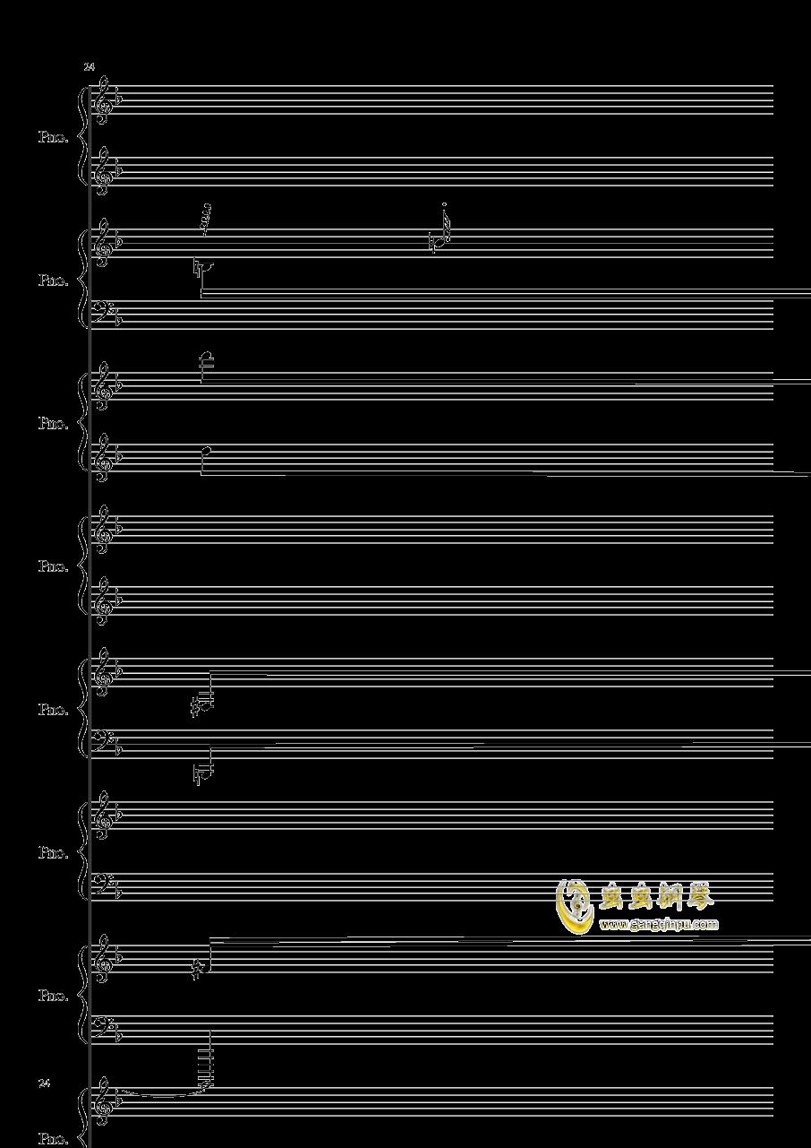 证实钢琴谱 第24页
