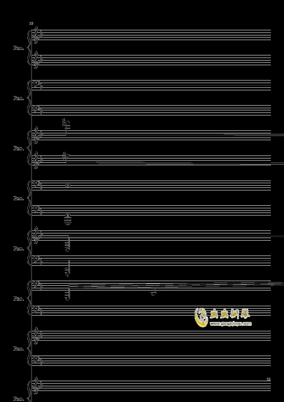 证实钢琴谱 第29页