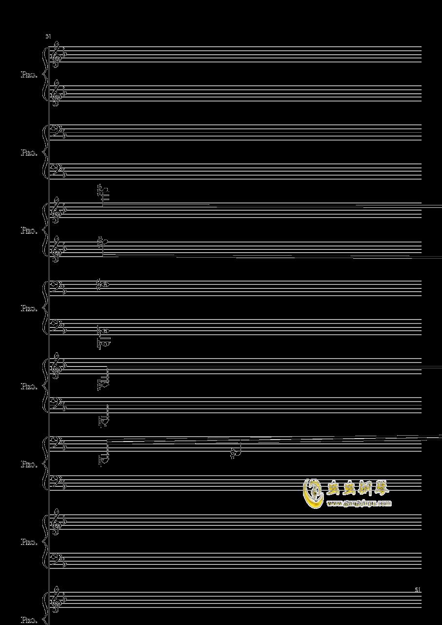 证实钢琴谱 第31页
