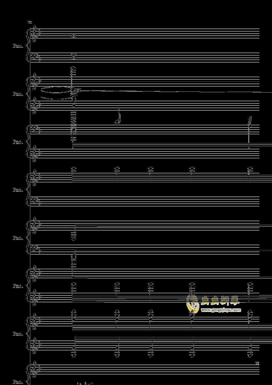 证实钢琴谱 第73页