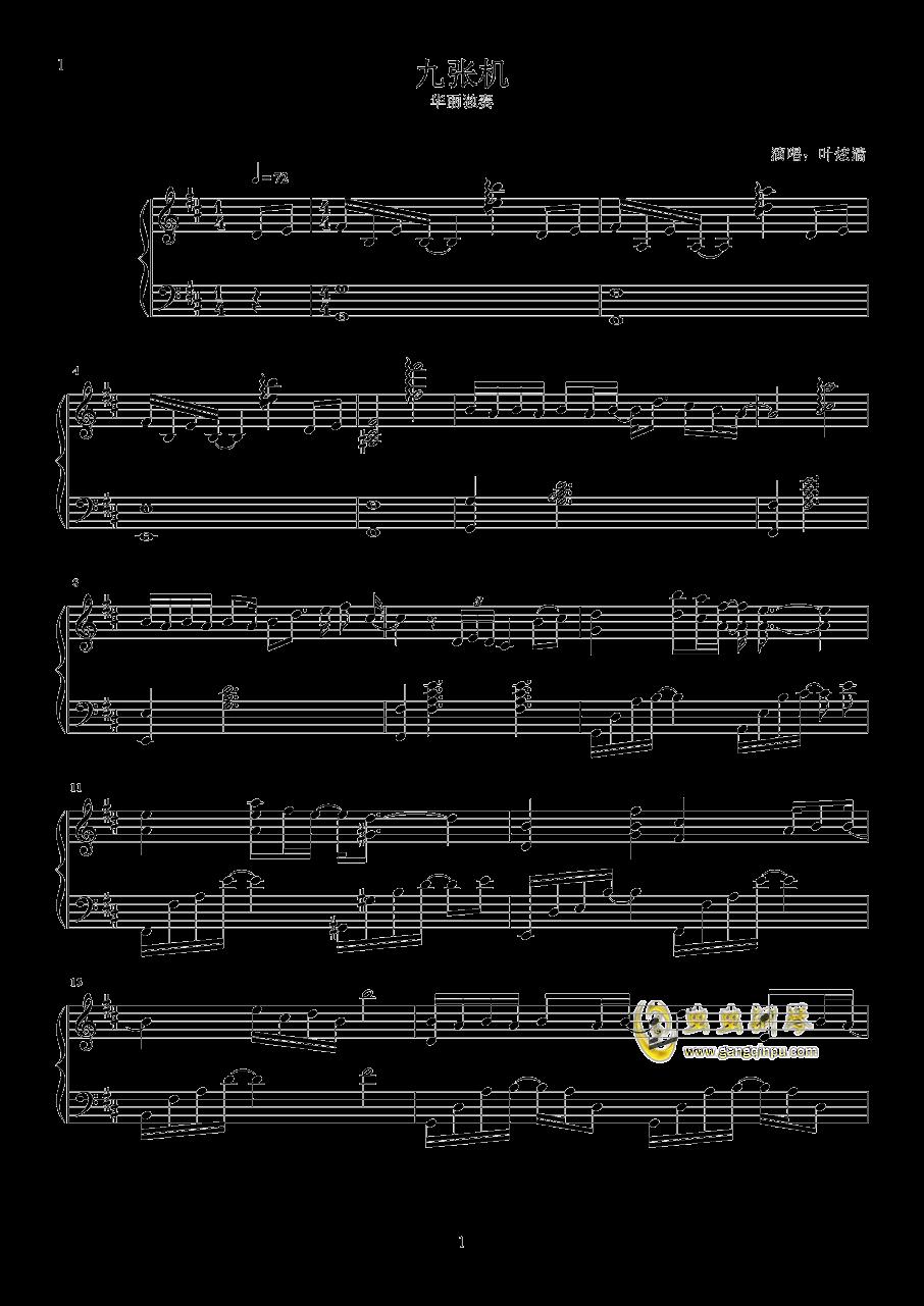 九万字钢琴谱简谱