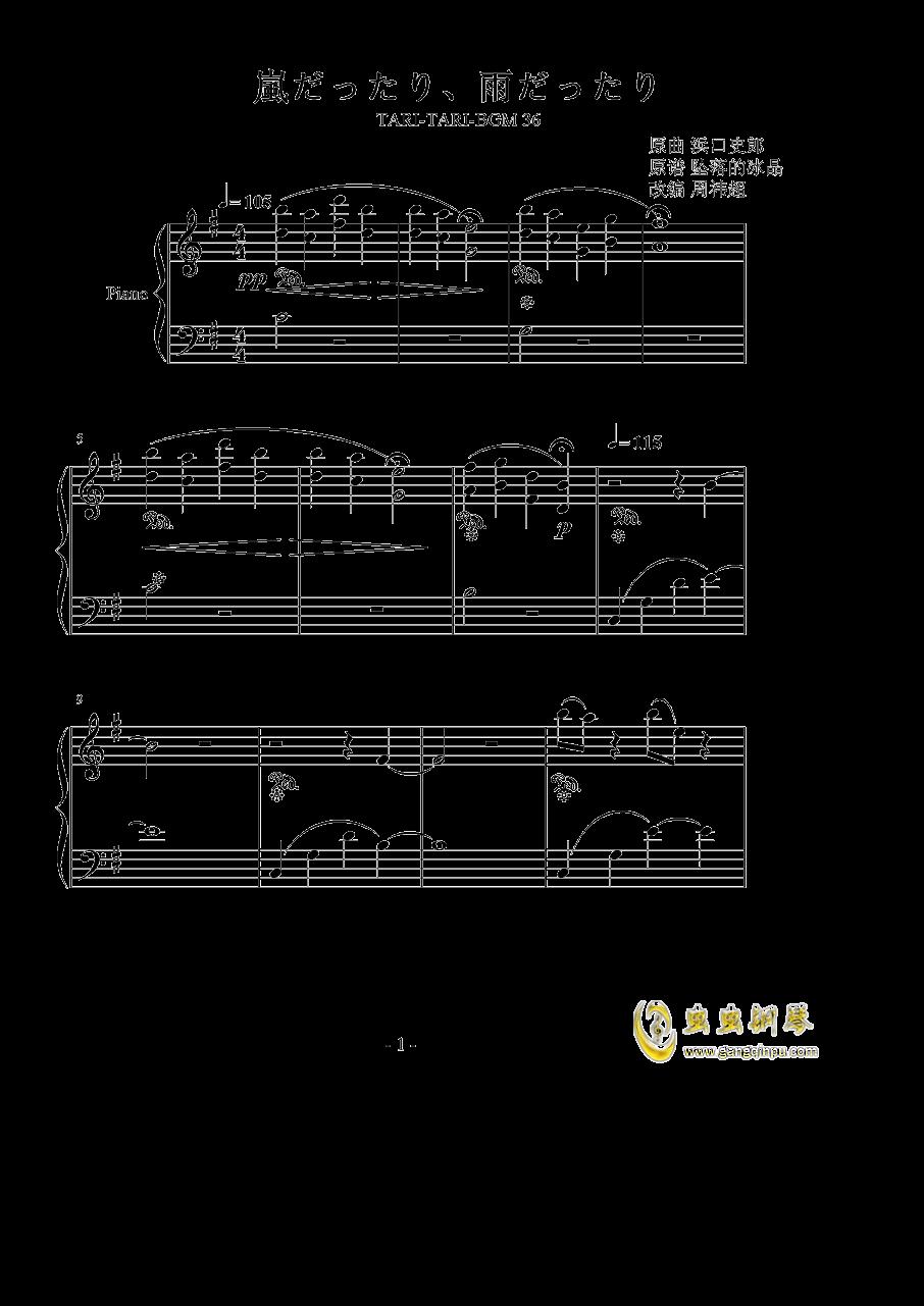 岚だったり,雨だったり钢琴谱 第1页