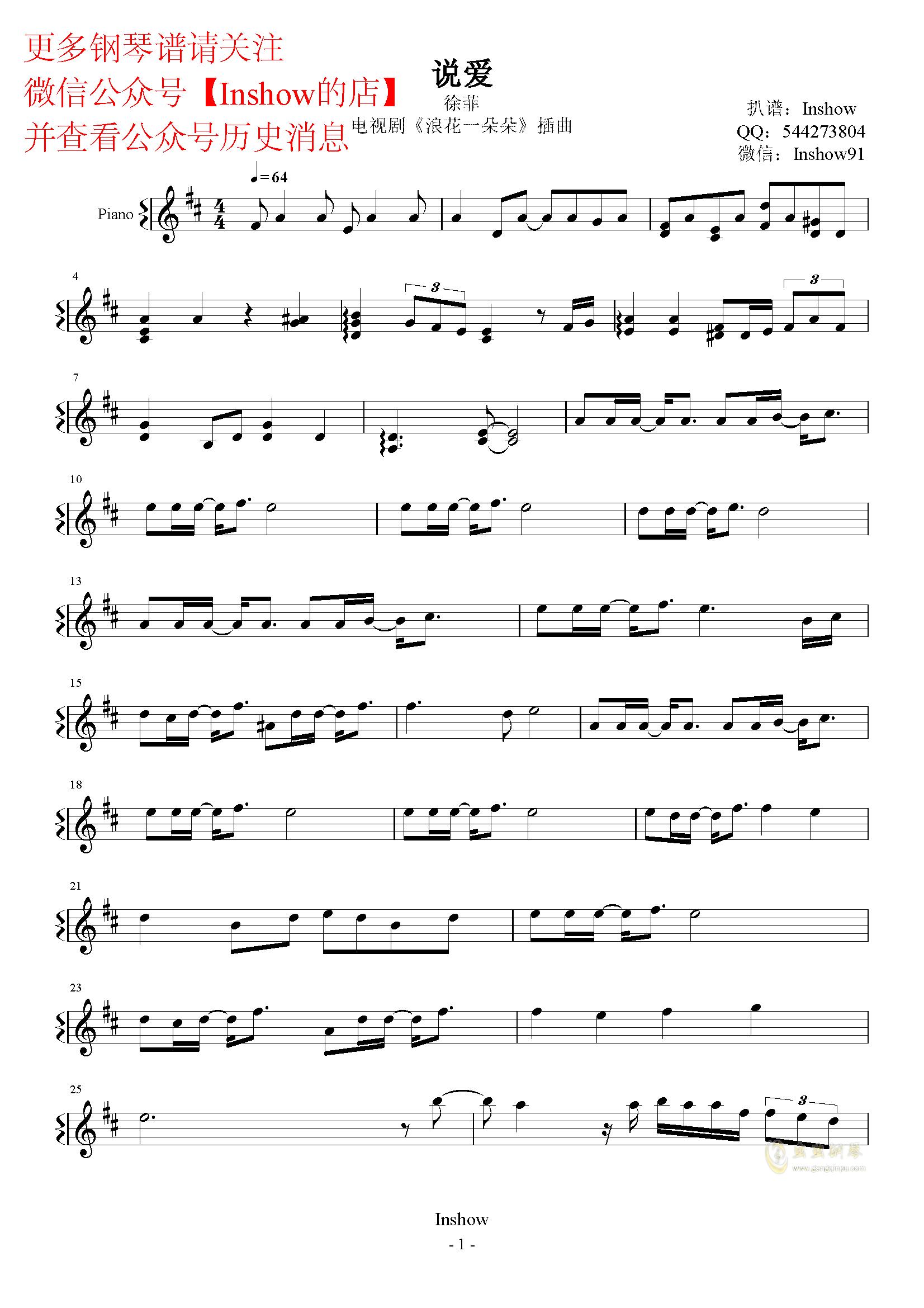 说爱钢琴谱 第1页
