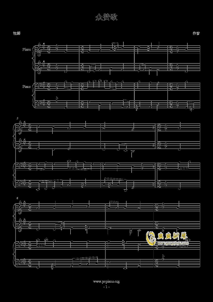 众赞歌钢琴谱 第1页