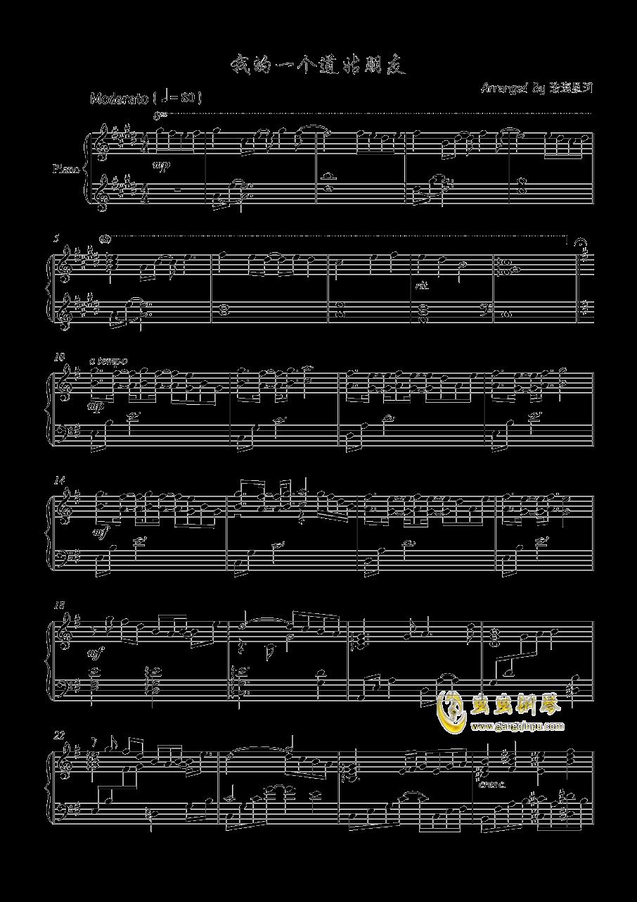 我的一个道姑朋友钢琴谱 第1页