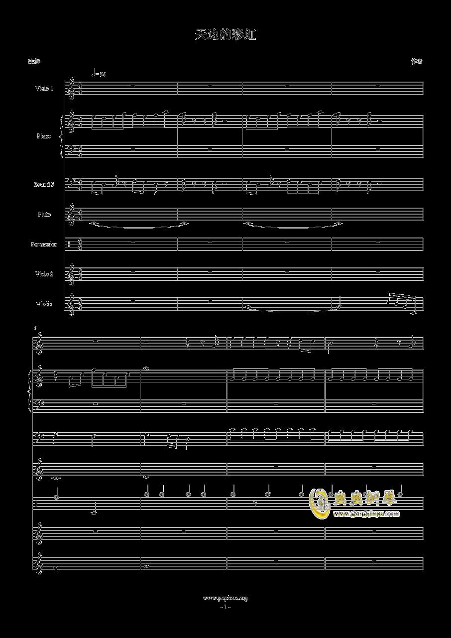 天边的彩虹O钢琴谱 第1页