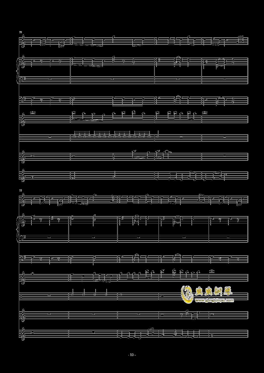 天边的彩虹O钢琴谱 第10页