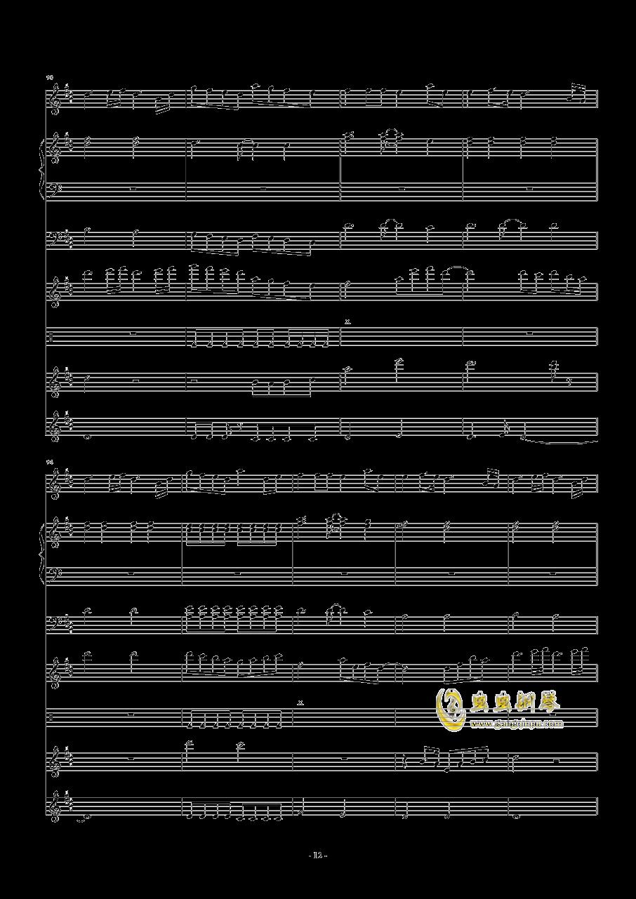 天边的彩虹O钢琴谱 第12页