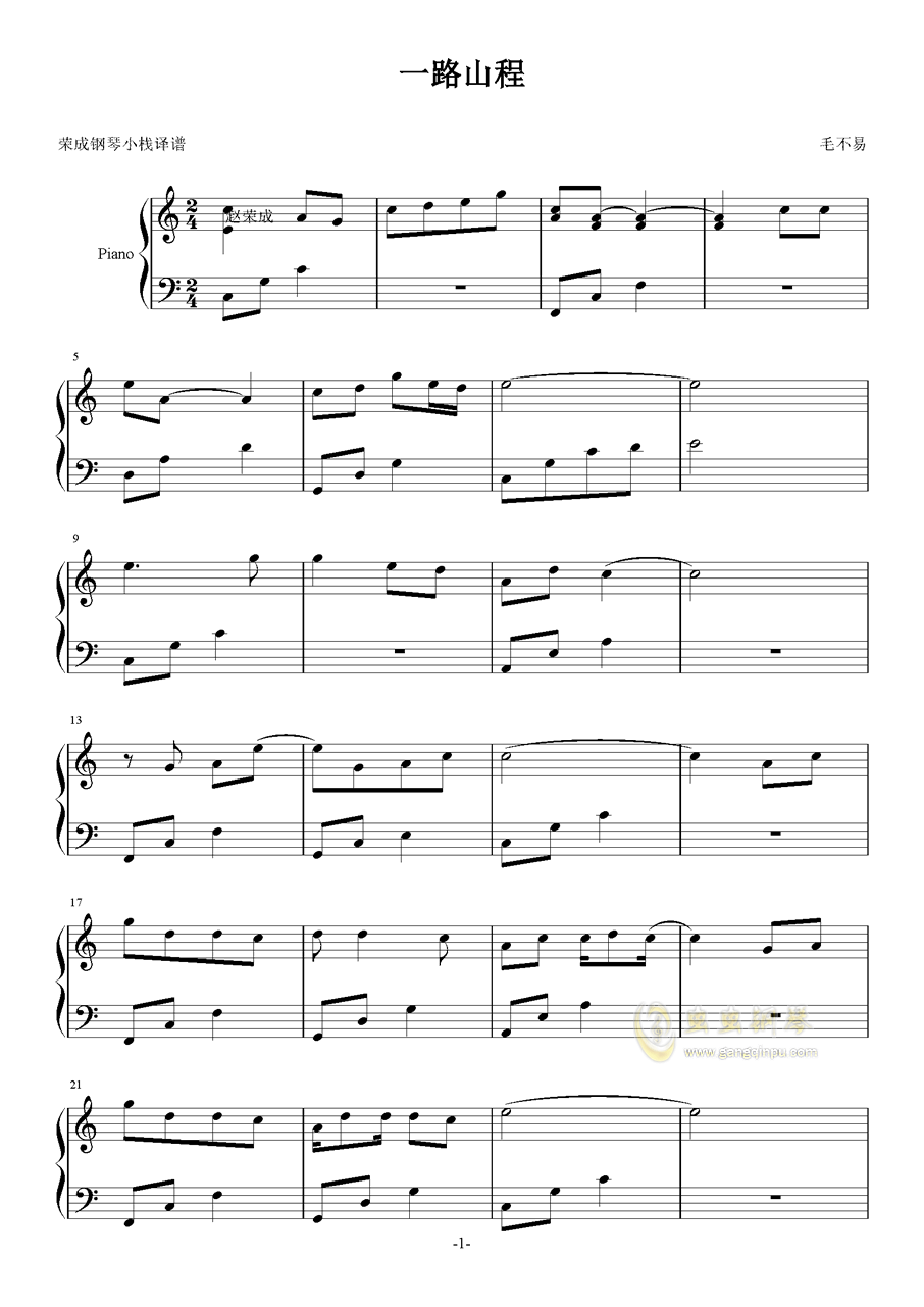 一路山程钢琴谱 第1页