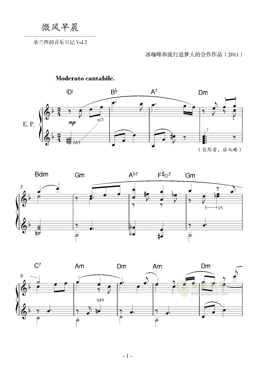 微风早晨钢琴谱 第1页