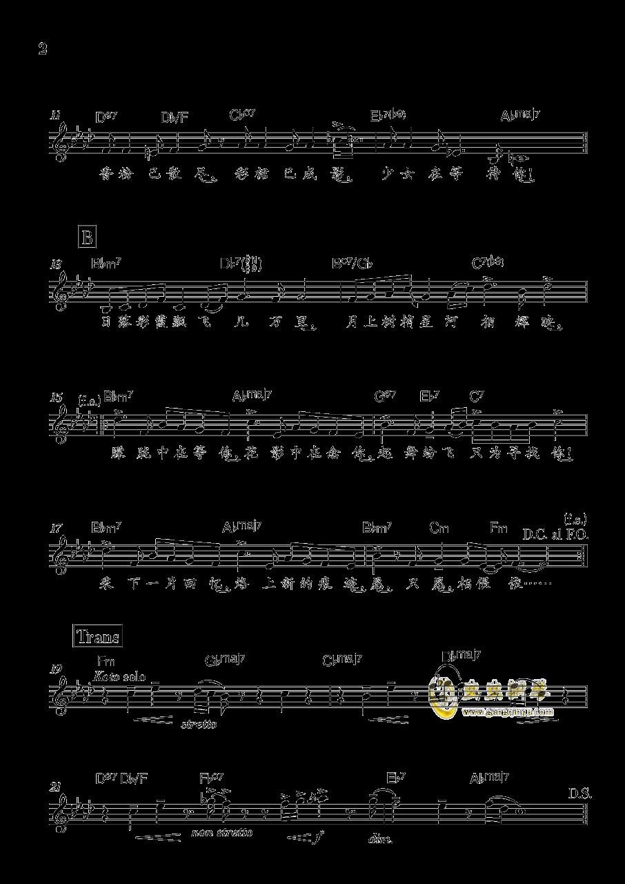 冰咖啡钢琴谱 第2页