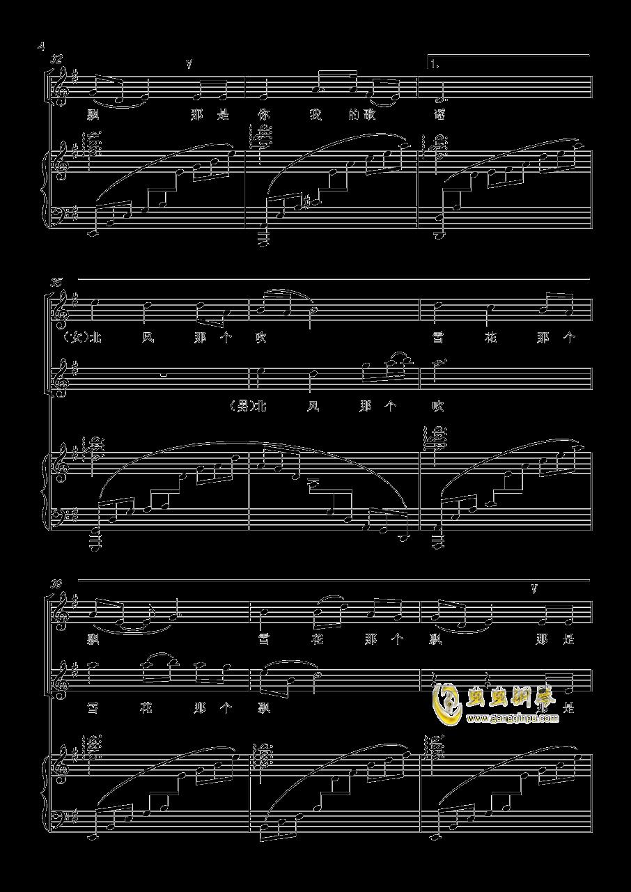 又见北风吹钢琴谱 第4页