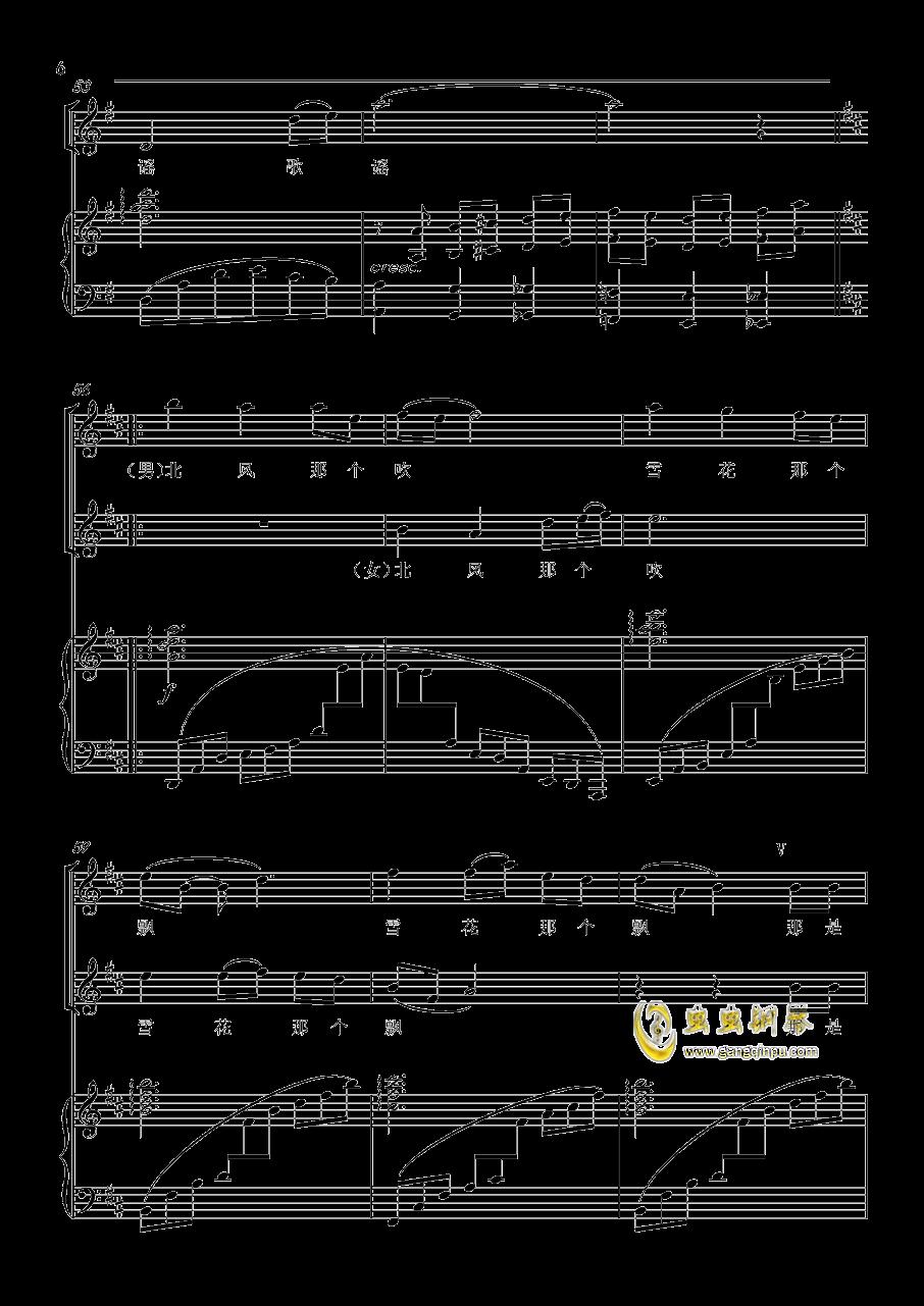 又见北风吹钢琴谱 第6页