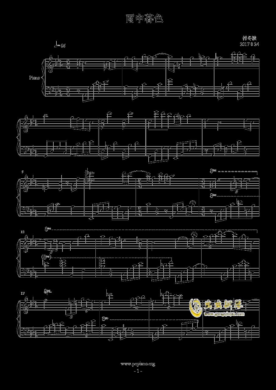 雨中暮色钢琴谱 第1页