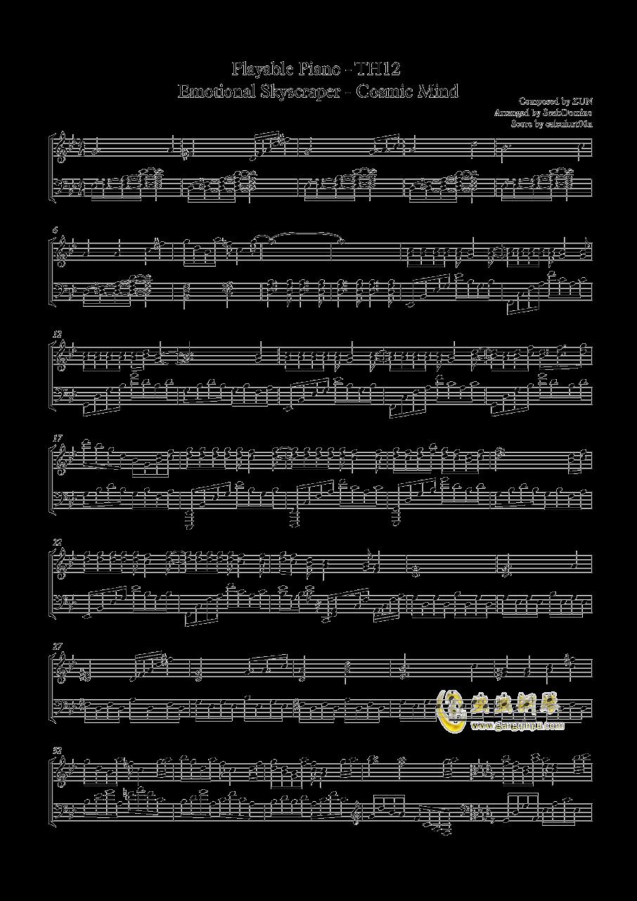 感情的摩天轮钢琴谱 第1页