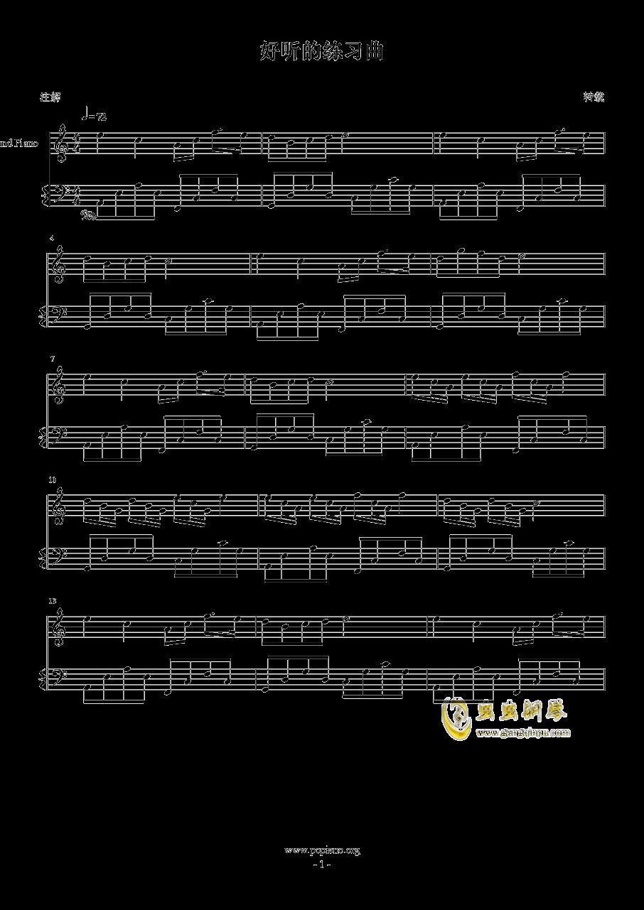 非常好听的C调简易练习曲钢琴谱 第1页