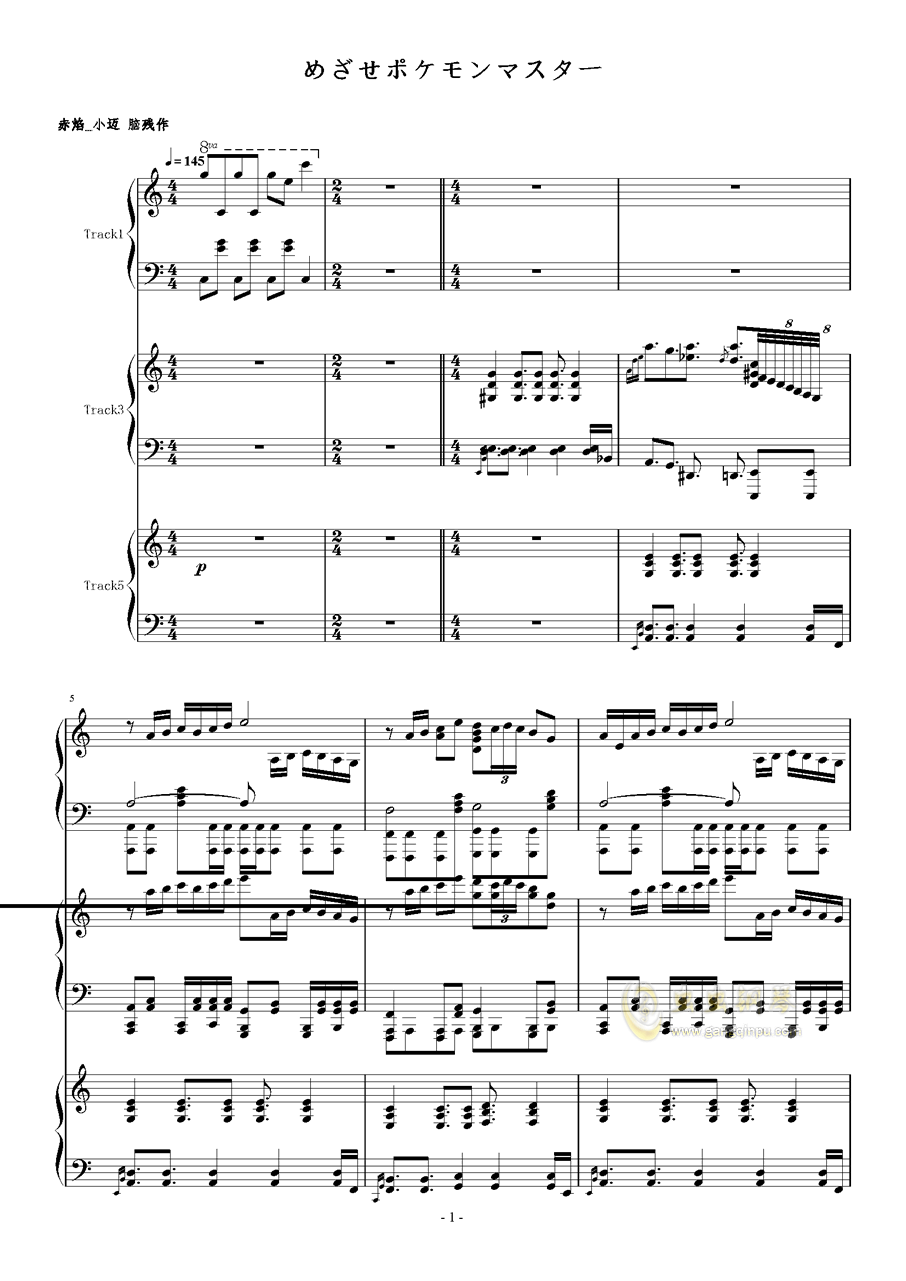 究极版目标是神奇宝贝大师钢琴谱 第1页