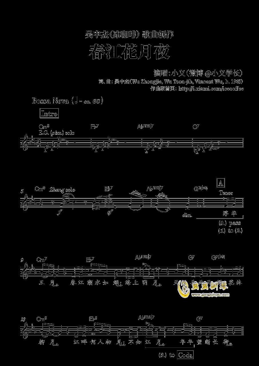 春江花月夜钢琴谱 第1页