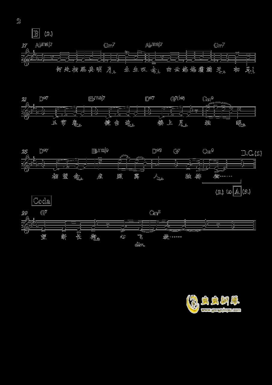 春江花月夜钢琴谱 第2页