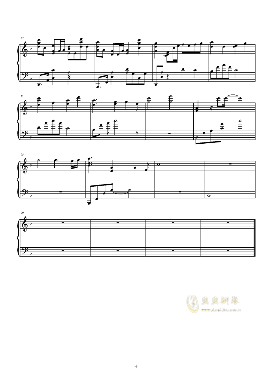 �O北の民钢琴谱 第4页