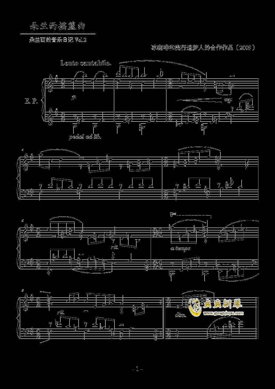 朵兰西摇篮曲钢琴谱 第1页