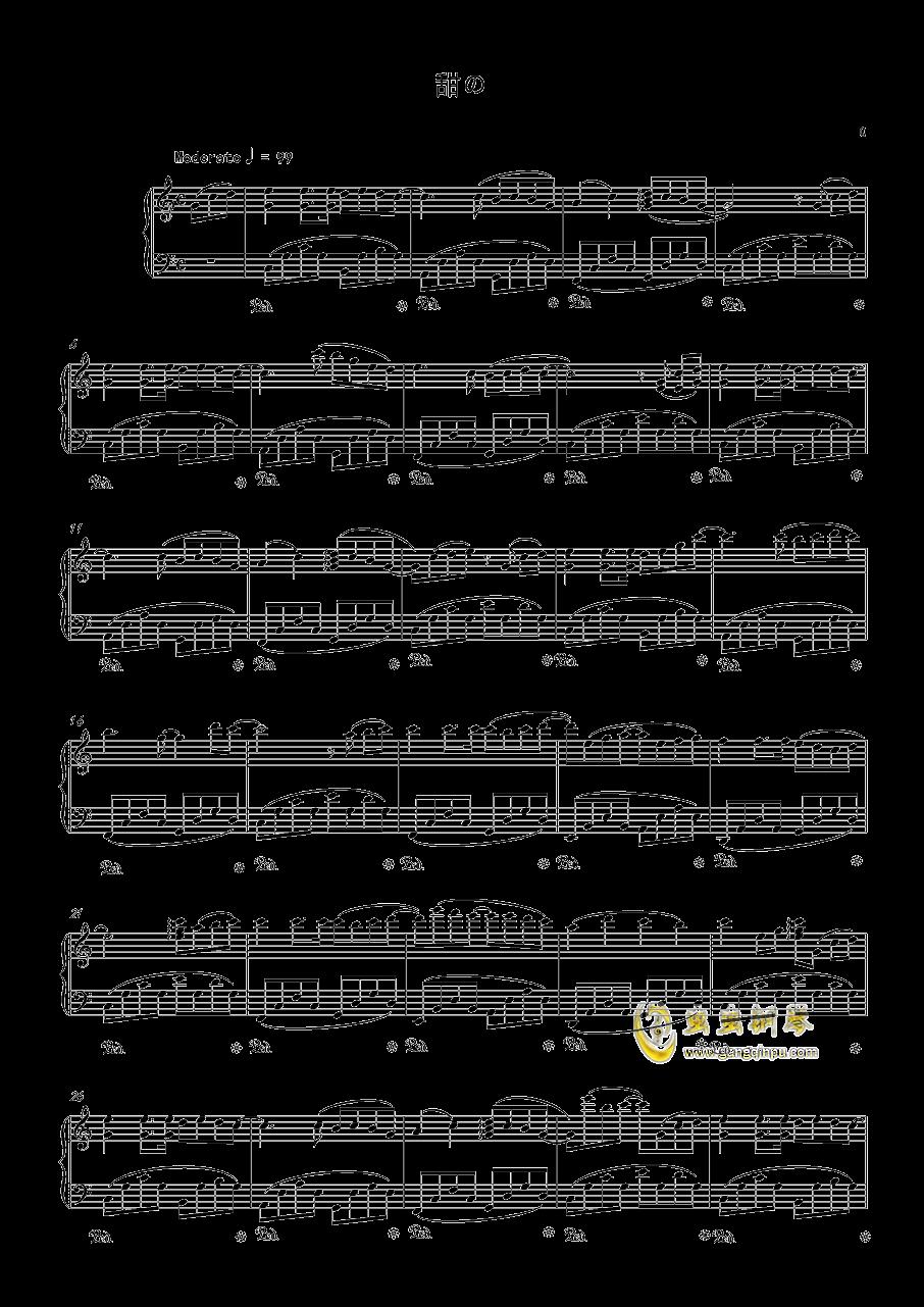 甜の钢琴谱 第1页