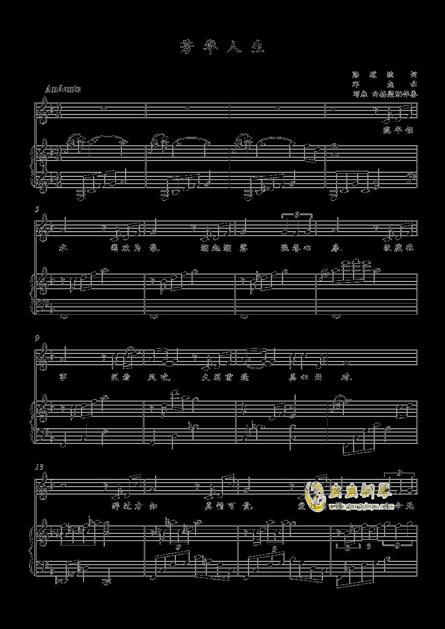 芳华人生钢琴谱 第1页