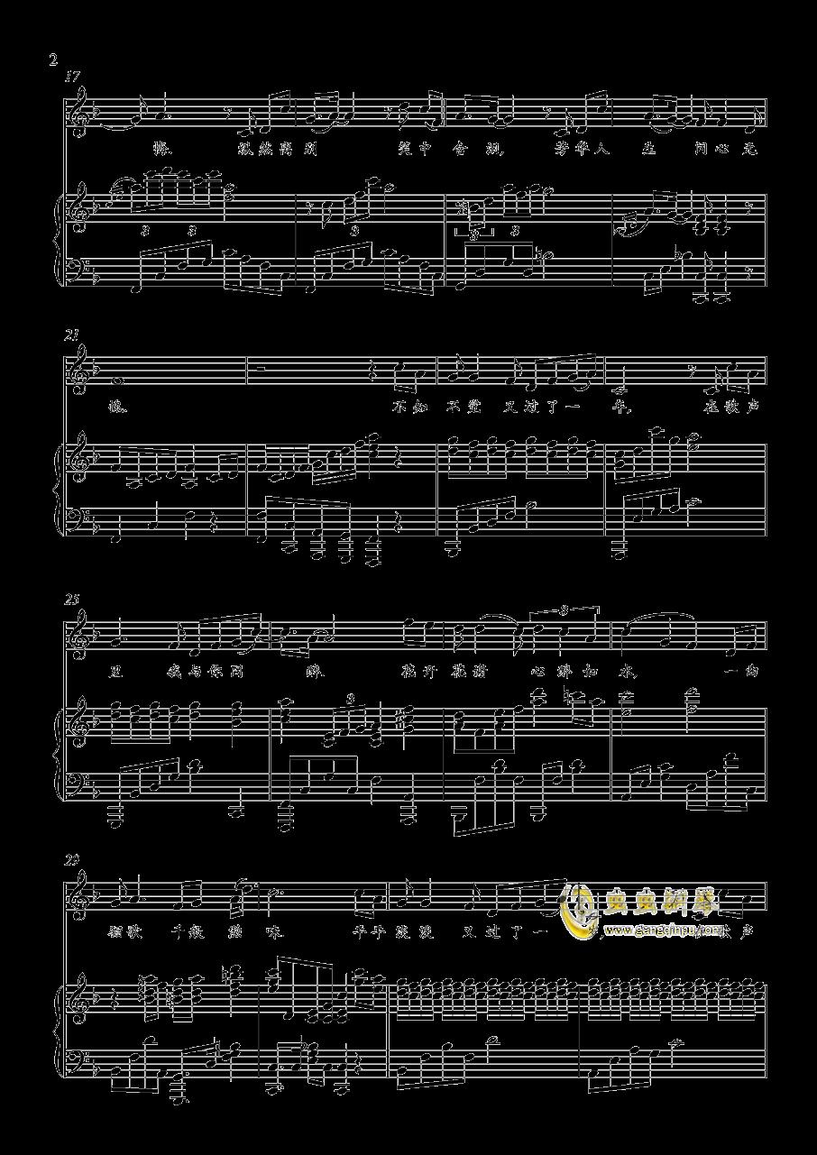 芳华人生钢琴谱 第2页