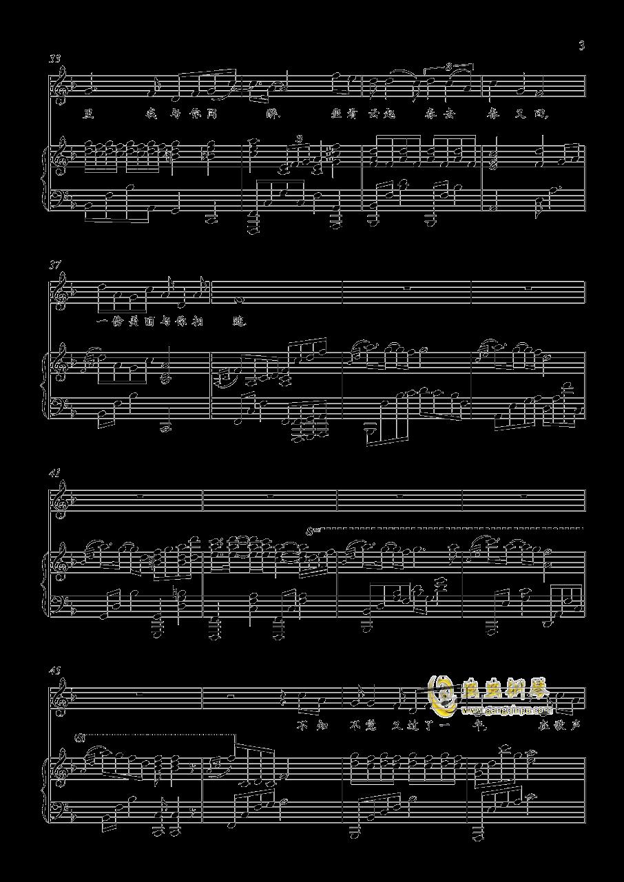 芳华人生钢琴谱 第3页