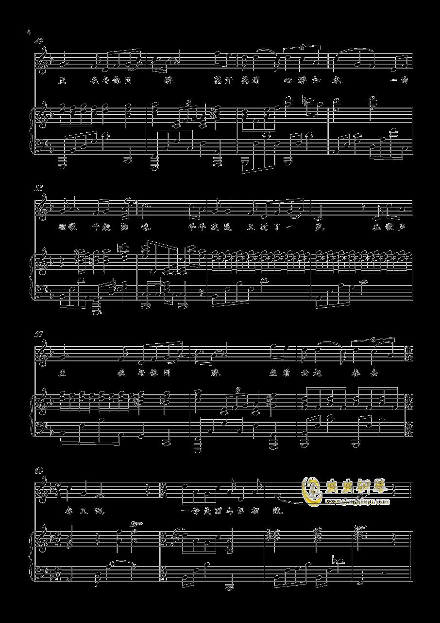 芳华人生钢琴谱 第4页