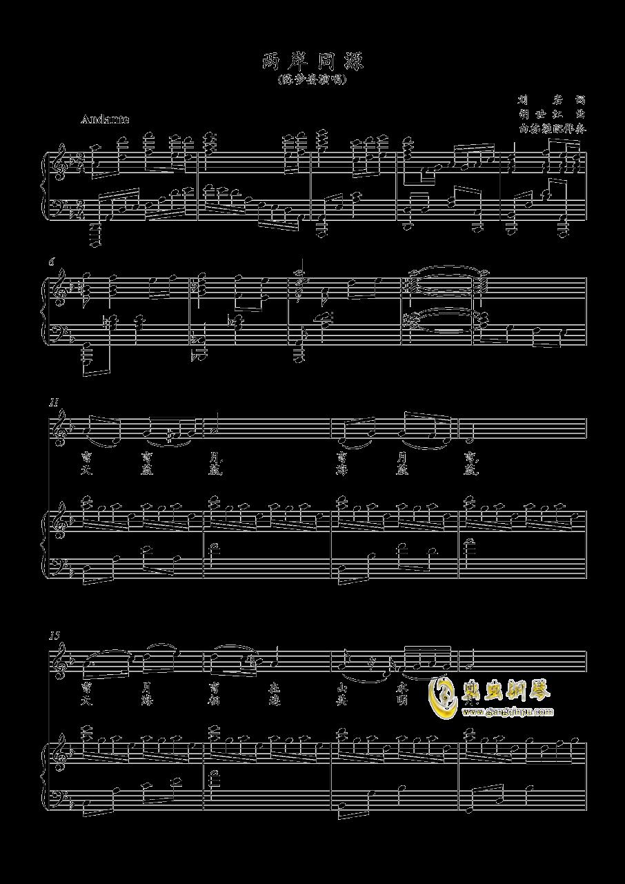 两岸同源钢琴谱 第1页