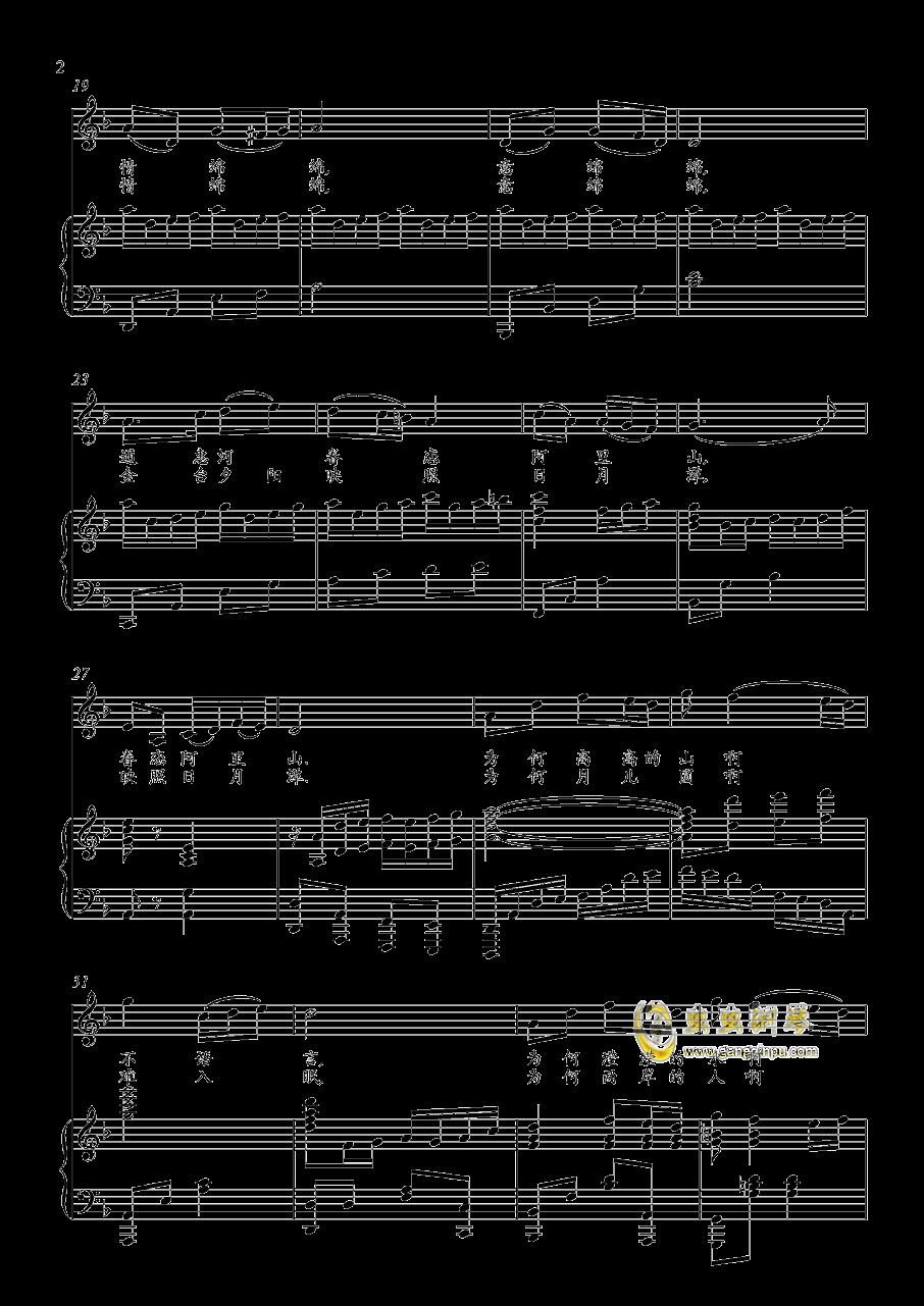 两岸同源钢琴谱 第2页