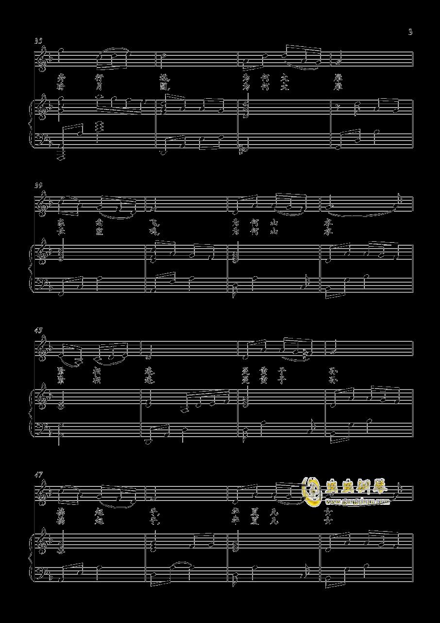 两岸同源钢琴谱 第3页