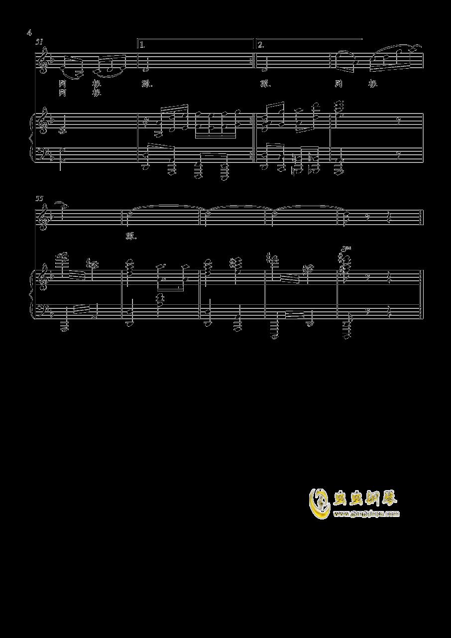两岸同源钢琴谱 第4页