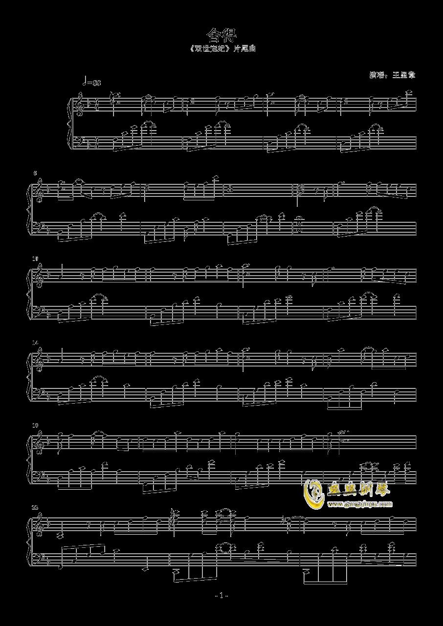 舍得钢琴谱 第1页