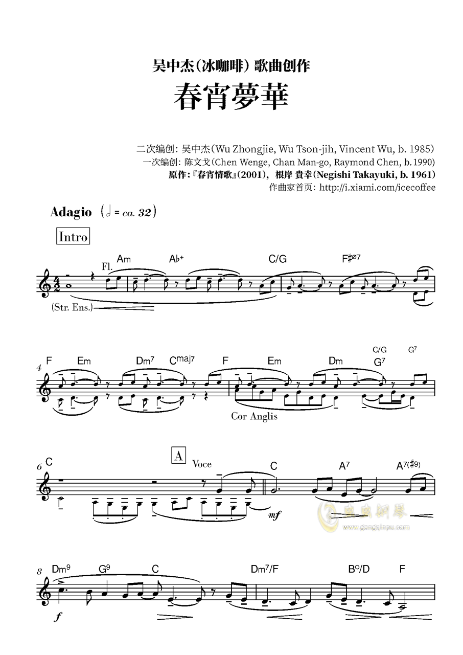 春宵�羧A钢琴谱 第1页