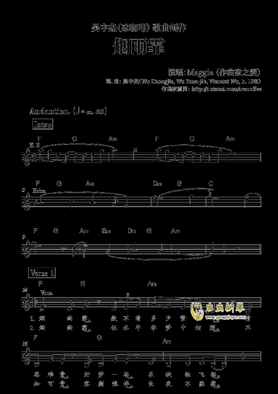 烟雨霏钢琴谱 第1页