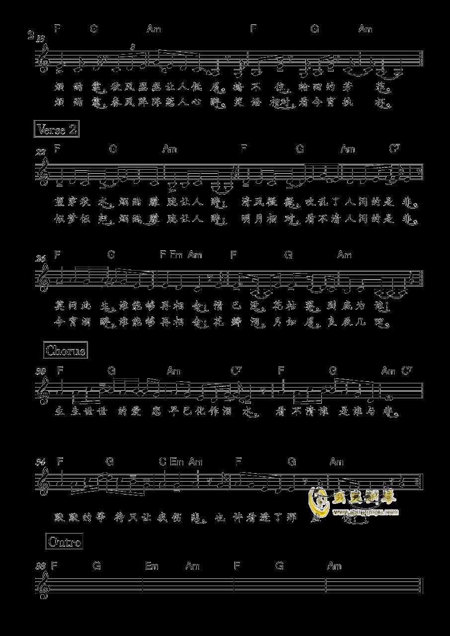 烟雨霏钢琴谱 第2页