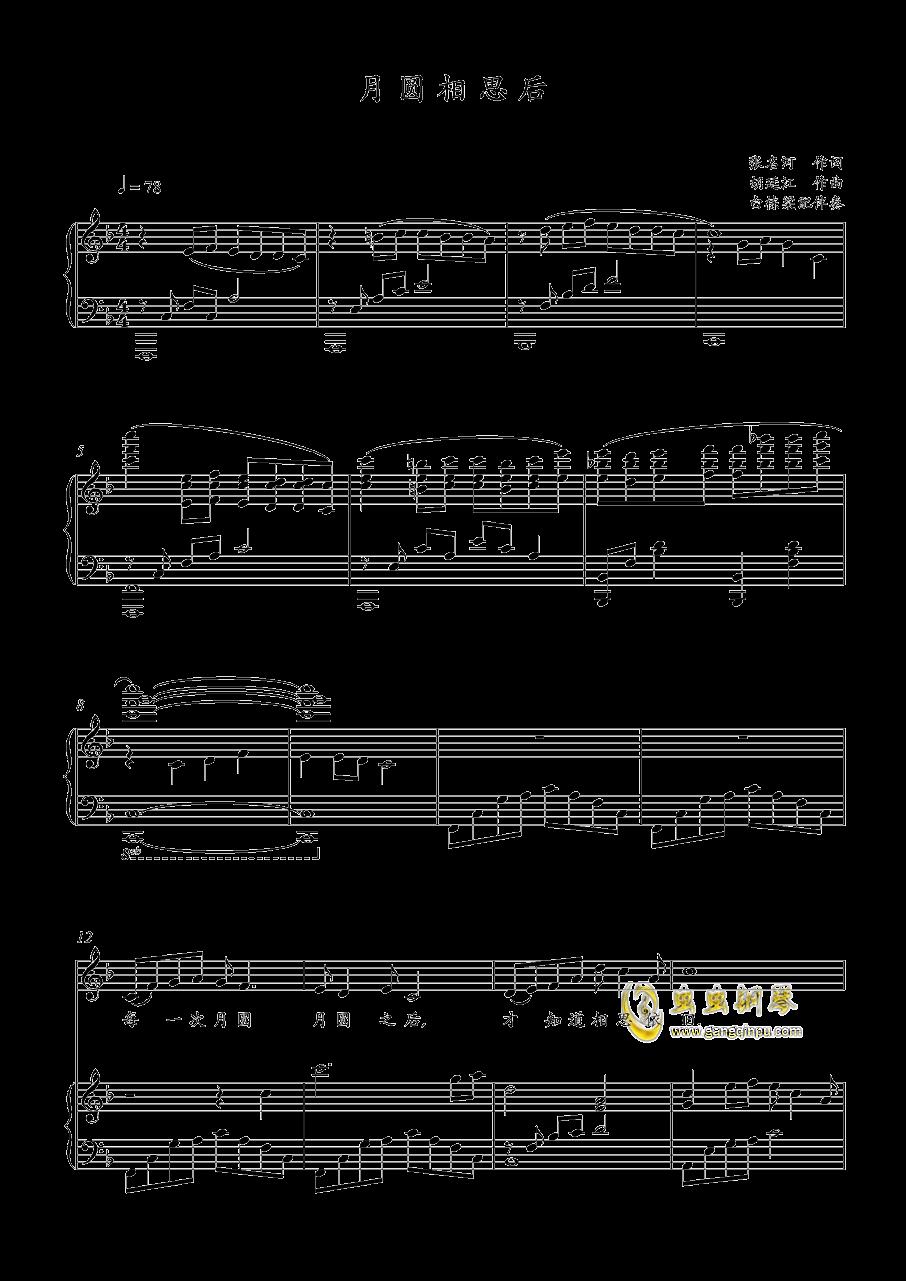 月圆相思后钢琴谱 第1页