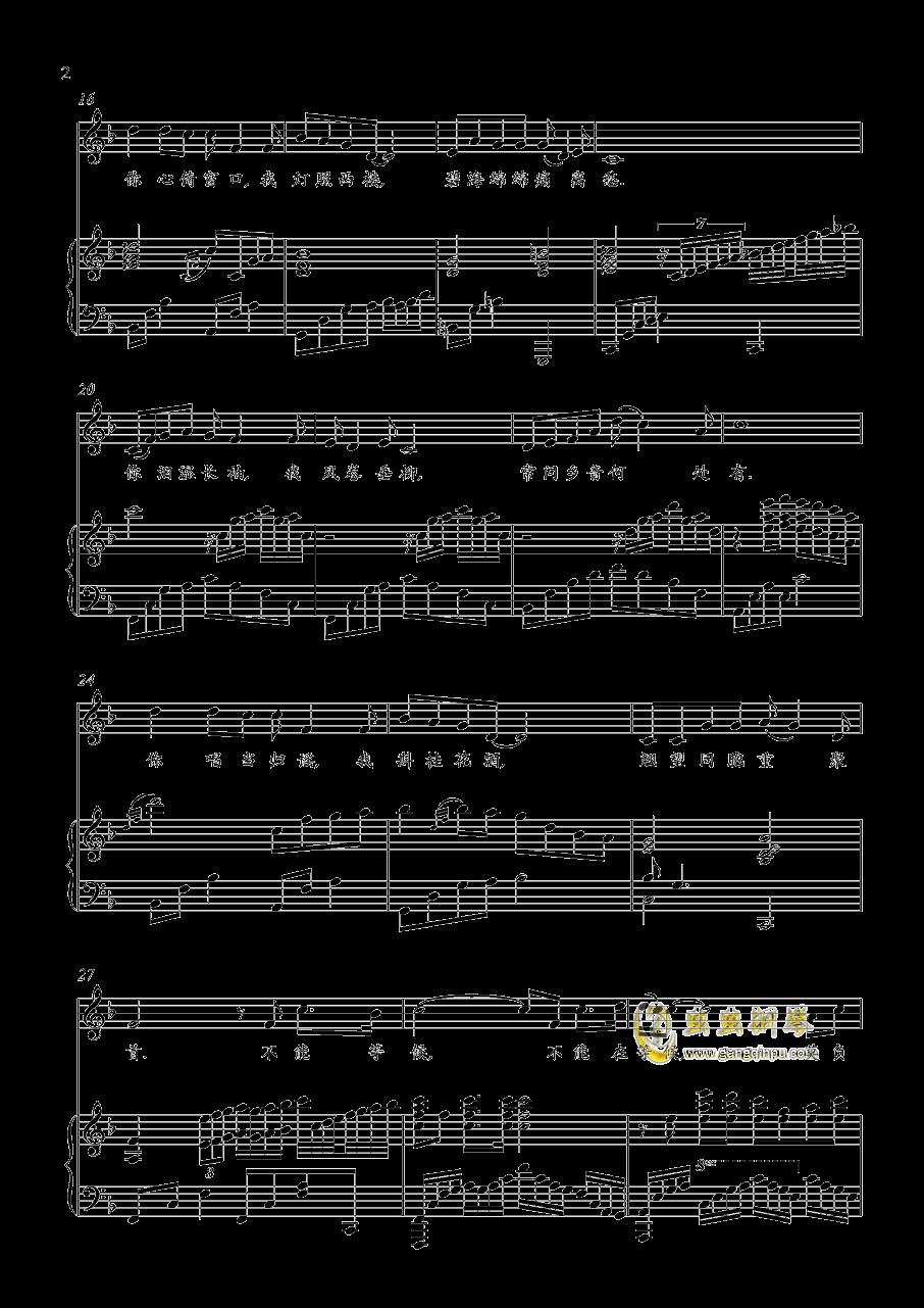 月圆相思后钢琴谱 第2页