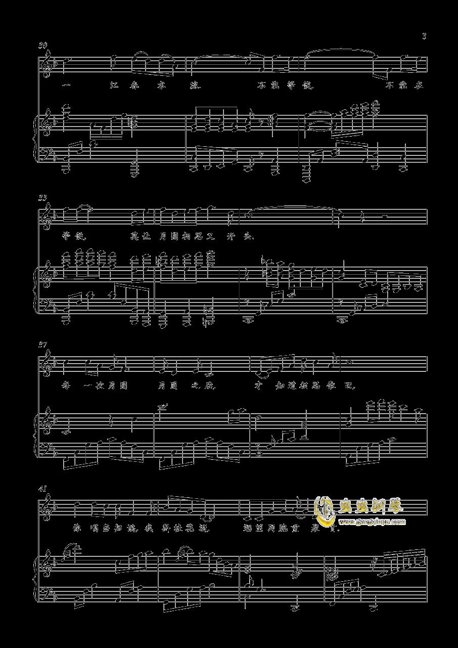 月圆相思后钢琴谱 第3页