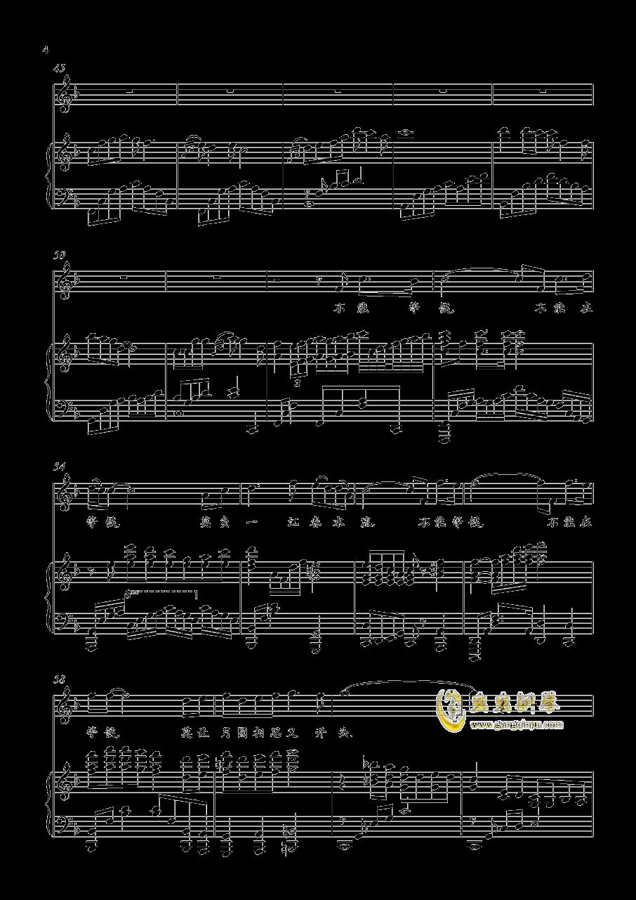月圆相思后钢琴谱 第4页