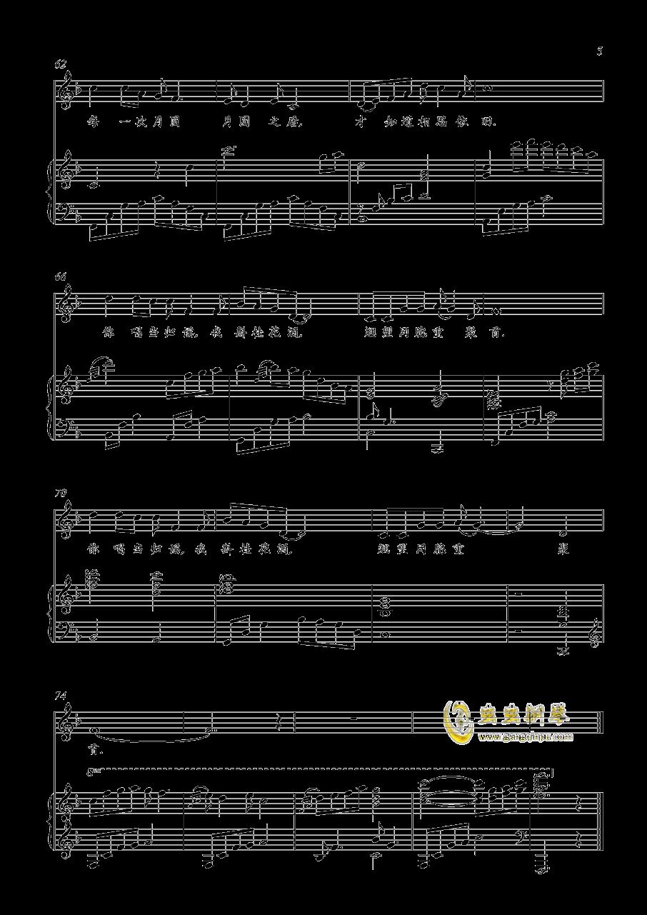 月圆相思后钢琴谱 第5页